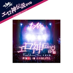 t-Ace First Live Tour 2019『エロ神伝説』DVD